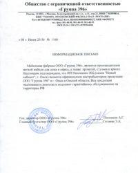 ООО группа 396