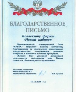 ОАО МКБ СИБЭС